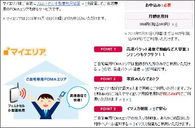 http://www.nttdocomo.co.jp/service/convenience/myarea/