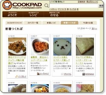 http://cookpad.com/tsukurepo/recent