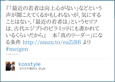 http://twitter.com/kosstyle/status/55274669821001729