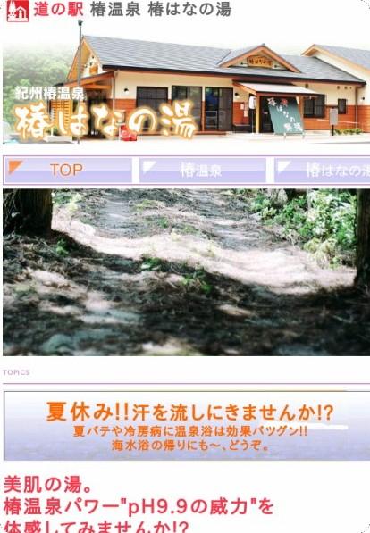 http://www.tsubaki-hananoyu.com/index.html