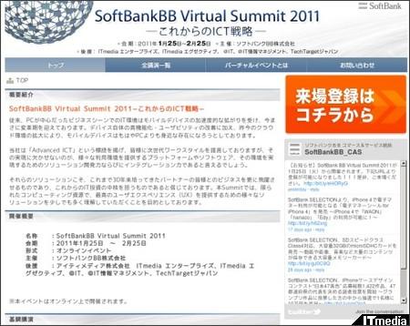 http://www.itmedia.co.jp/enterprise/info/sbb_vs/index.html