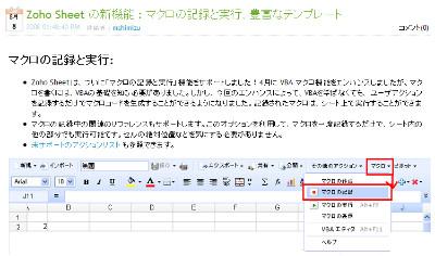 http://blogs.zoho.jp/link/Zoho+Sheet+%E3%81%AE%E6%96%B0%E6%A9%9F%E8%83%BD+%3A+%E3%83%9E%E3%82%AF%E3%83%AD%E3%81%AE%E8%A8%98%E9%8C%B2%E3%81%A8%E5%AE%9F%E8%A1%8C%E3%80%81%E8%B1%8A%E5%AF%8C%E3%81%AA%E3%83%86%E3%83%B3%E3%83%97%E3%83%AC%E3%83%BC%E3%83%88