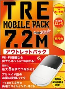 http://trEMOBILE.shop-pro.jp/?pid=24911038