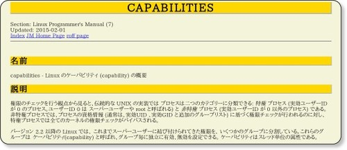 https://linuxjm.osdn.jp/html/LDP_man-pages/man7/capabilities.7.html