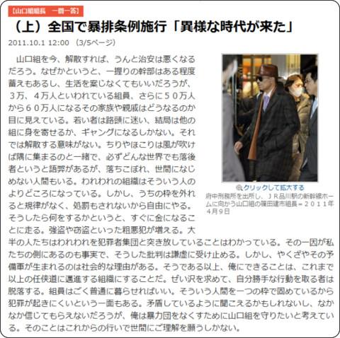 http://sankei.jp.msn.com/affairs/news/111001/crm11100112010000-n3.htm