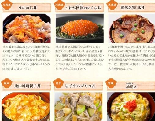 http://www.tokyo-dome.co.jp/furusato/special/donburi/