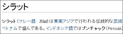 http://ja.wikipedia.org/wiki/%E3%82%B7%E3%83%A9%E3%83%83%E3%83%88