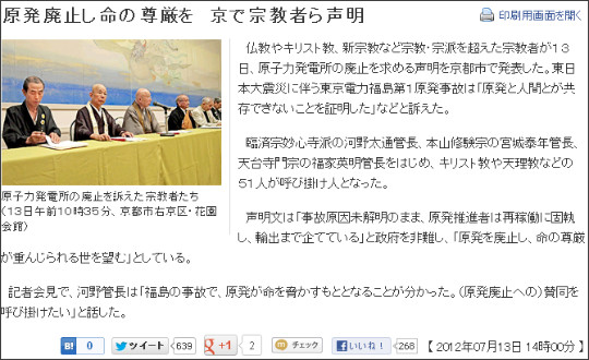 http://www.kyoto-np.co.jp/top/article/20120713000070
