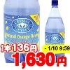 クリスタルガイザー スパークリング オレンジ (無果汁・炭酸水)(1.25L*12本入)