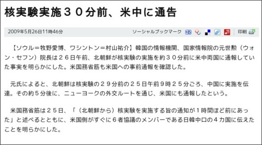 http://www.asahi.com/international/update/0526/TKY200905260112.html