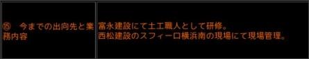 http://www.forme-design.com/staff/frame(staff)/frame_staff_saitou.htm