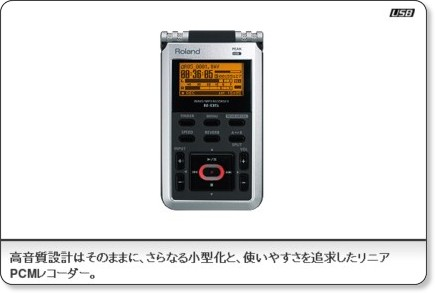 http://www.roland.co.jp/products/jp/R-05/