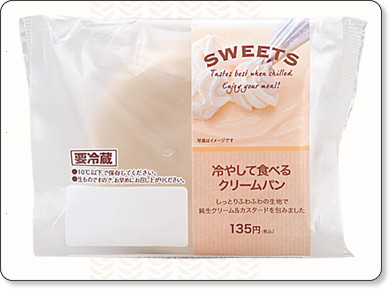 kni bor rou sha 【食べ物】ホイップクリームとカスタードの絶妙なコンビ!ローソンの「冷やして食べるクリームパン」が美味しすぎる!