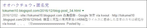 https://www.google.co.jp/#q=site://tokumei10.blogspot.com+%E7%99%BD%E9%B3%A5%E4%BF%A1%E4%BB%B0&tbs=qdr:m