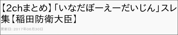 https://matome.naver.jp/odai/2149881475497921801