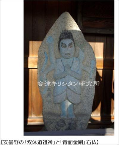 http://plaza.rakuten.co.jp/aizukirishitan/diary/201305280006/