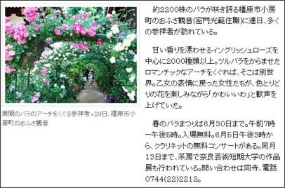 http://www.nara-np.co.jp/20100530105003.html