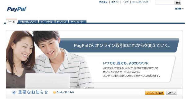 http://www.paypal.jp/jp