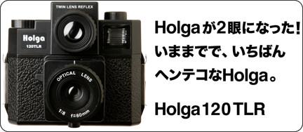 http://www.superheadz.com/holga120tlr/