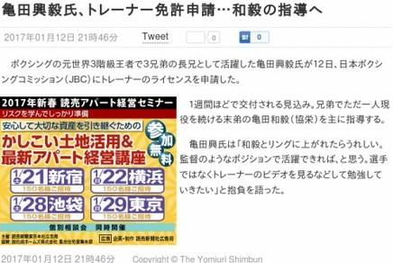 http://www.yomiuri.co.jp/sports/etc/20170112-OYT1T50137.html