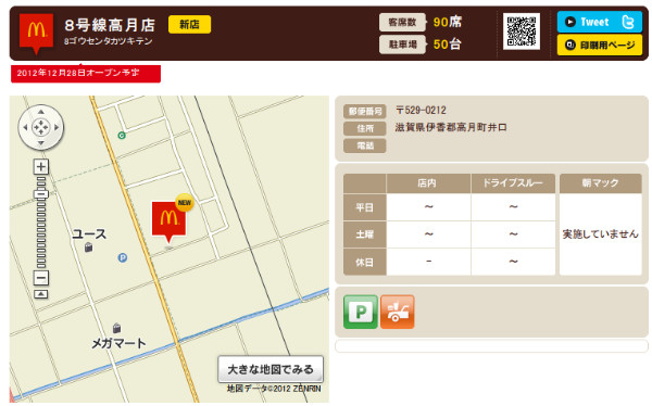 http://www.mcdonalds.co.jp/shop/map/map.php?strcode=25556