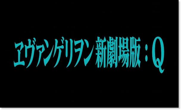 http://www.evangelion.co.jp/trailer.html