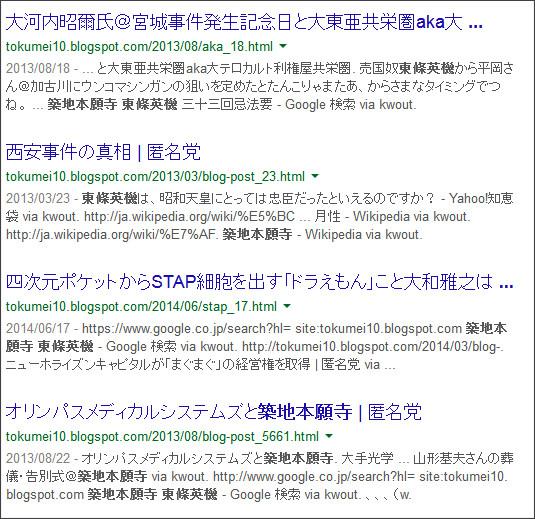 https://www.google.co.jp/search?q=site:tokumei10.blogspot.com+%E7%AF%89%E5%9C%B0%E6%9C%AC%E9%A1%98%E5%AF%BA%E3%80%80%E6%9D%B1%E6%A2%9D%E8%8B%B1%E6%A9%9F&safe=off&hl=ja&source=lnms&sa=X&ei=6RvxU9W_O4KAogTkmYCwCw&ved=0CAUQ_AUoAA&biw=899&bih=846&dpr=1