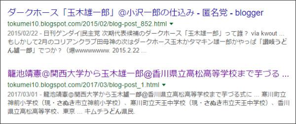https://www.google.co.jp/#q=site://tokumei10.blogspot.com+%E8%AE%83%E5%B2%90%E3%81%86%E3%81%A9%E3%82%93%E9%9B%84%E4%B8%80%E9%83%8E&*