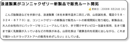 http://www.chukei-news.co.jp/news/200808/26/articles_6777.php