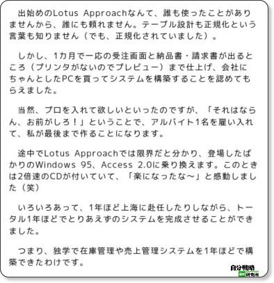 http://el.jibun.atmarkit.co.jp/g1sys/2009/01/post-ed99.html