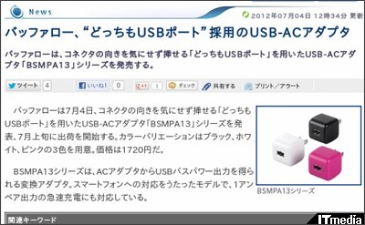 http://plusd.itmedia.co.jp/pcuser/articles/1207/04/news043.html
