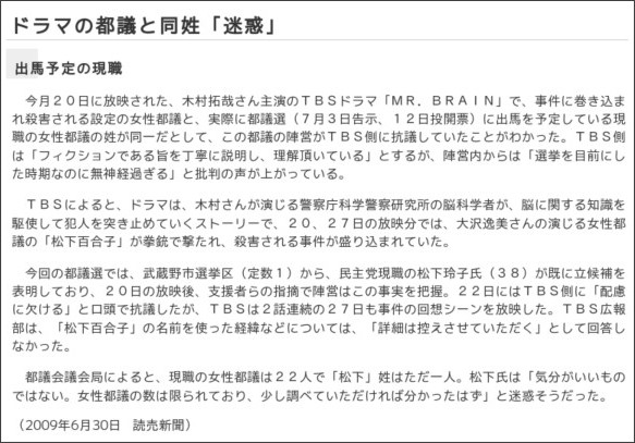http://www.yomiuri.co.jp/e-japan/tokyo23/news/20090630-OYT8T00105.htm?from=navr
