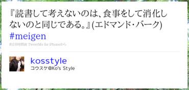http://twitter.com/kosstyle/status/10983510025