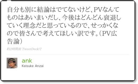 http://twitter.com/ank/status/3223658092