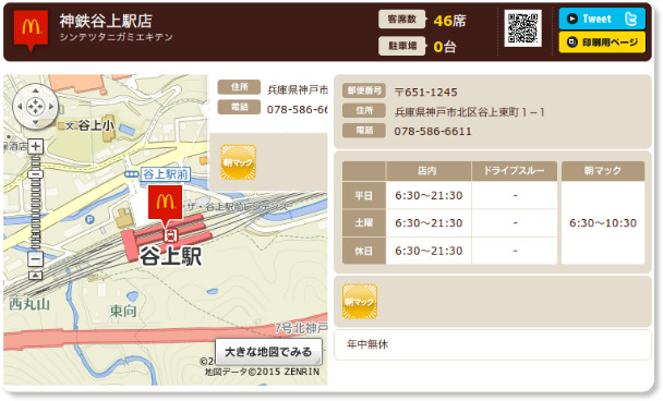 http://www.mcdonalds.co.jp/shop/map/map.php?strcode=28600