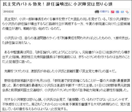 http://www.zakzak.co.jp/society/politics/news/20100202/plt1002021610004-n2.htm