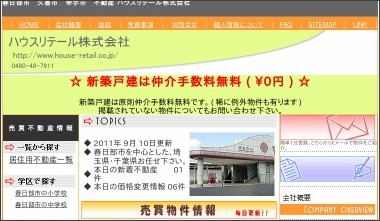 http://www.house-retail.co.jp/