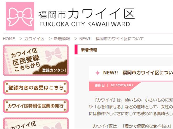 http://kawaiiku.jp/archives/498
