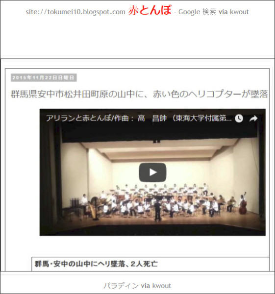 http://tokumei10.blogspot.com/2018/03/has-fallen.html