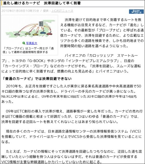 http://news.livedoor.com/article/detail/4538551/