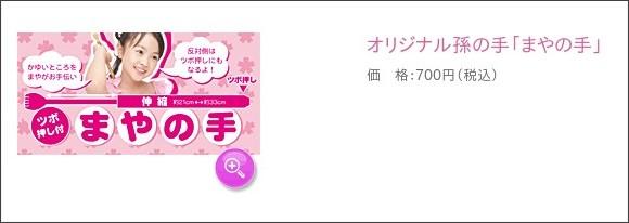 http://www.shinei-v.jp/sakuramaya/shop.html#goods