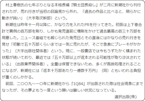 https://headlines.yahoo.co.jp/article?a=20170605-00010000-sentaku-soci