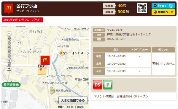 http://www.mcdonalds.co.jp/shop/map/map.php?strcode=14534
