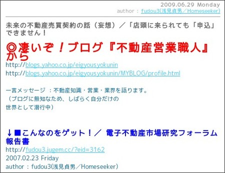 http://fudou3.jugem.cc/?eid=6632