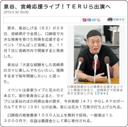 http://www.sanspo.com/geino/news/100930/gnj1009300502003-n1.htm