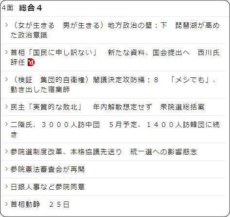 http://www.asahi.com/shimen/20150226/index_tokyo_list.html