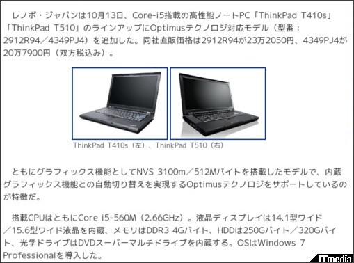 http://plusd.itmedia.co.jp/pcuser/articles/1010/13/news035.html