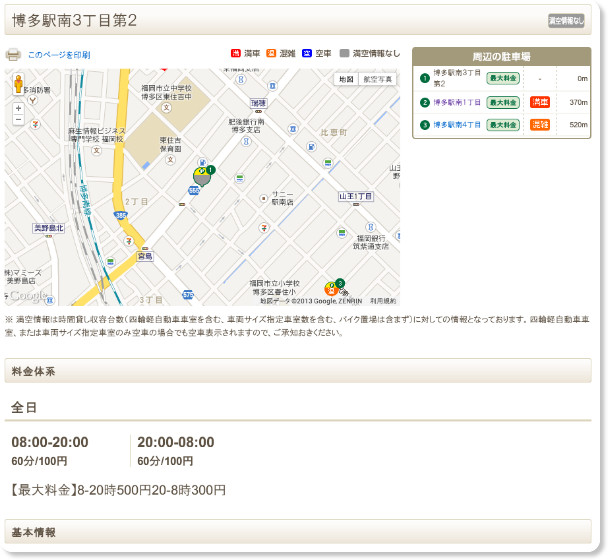 http://www.repark.jp/parking_user/time/result/detail/?park=REP0010300&p=1&st=4&lat=33.5913576&lon=130.4148783&plc=%E7%A6%8F%E5%B2%A1%E7%9C%8C%E7%A6%8F%E5%B2%A1%E5%B8%82%E5%8D%9A%E5%A4%9A%E5%8C%BA&word=%E7%A6%8F%E5%B2%A1%E7%9C%8C%E7%A6%8F%E5%B2%A1%E5%B8%82%E5%8D%9A%E5%A4%9A%E5%8C%BA&pref=40&city=132