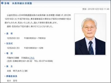虫と鉄 blog 米長邦雄永世棋聖が...