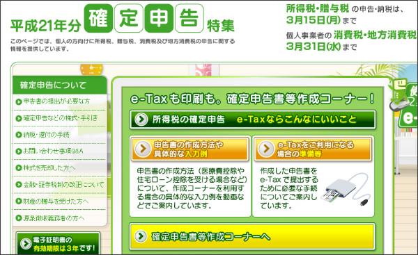 http://www.nta.go.jp/tetsuzuki/shinkoku/shotoku/tokushu/